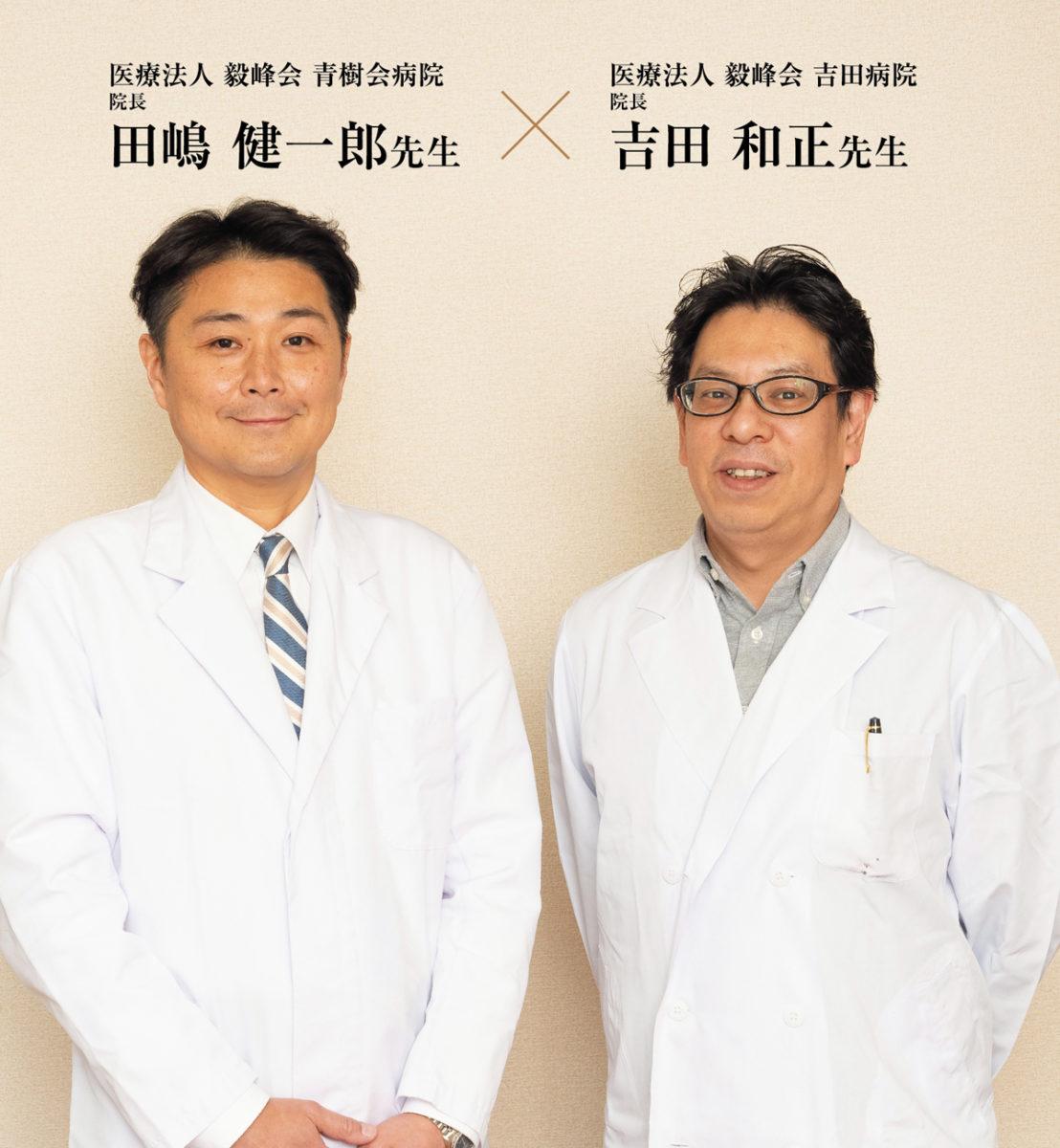 【対談】吉田病院 吉田 和正 院長 × 青樹会病院 田嶋 健一郎 院長