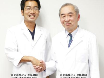 【対談】社会福祉法人 恩賜財団  大阪府済生会野江病院