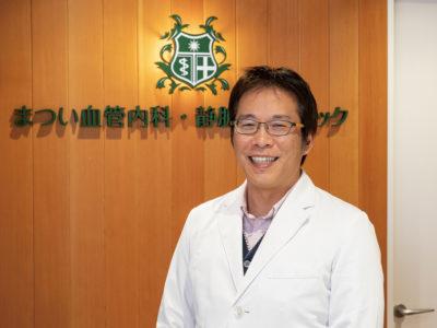 まつい血管内科・静脈瘤クリニック