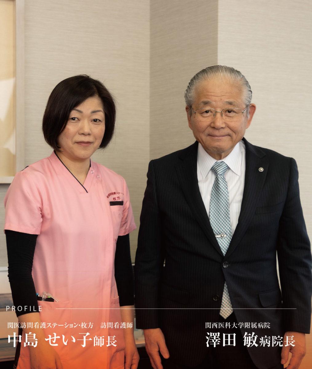 関西医科大学附属病院