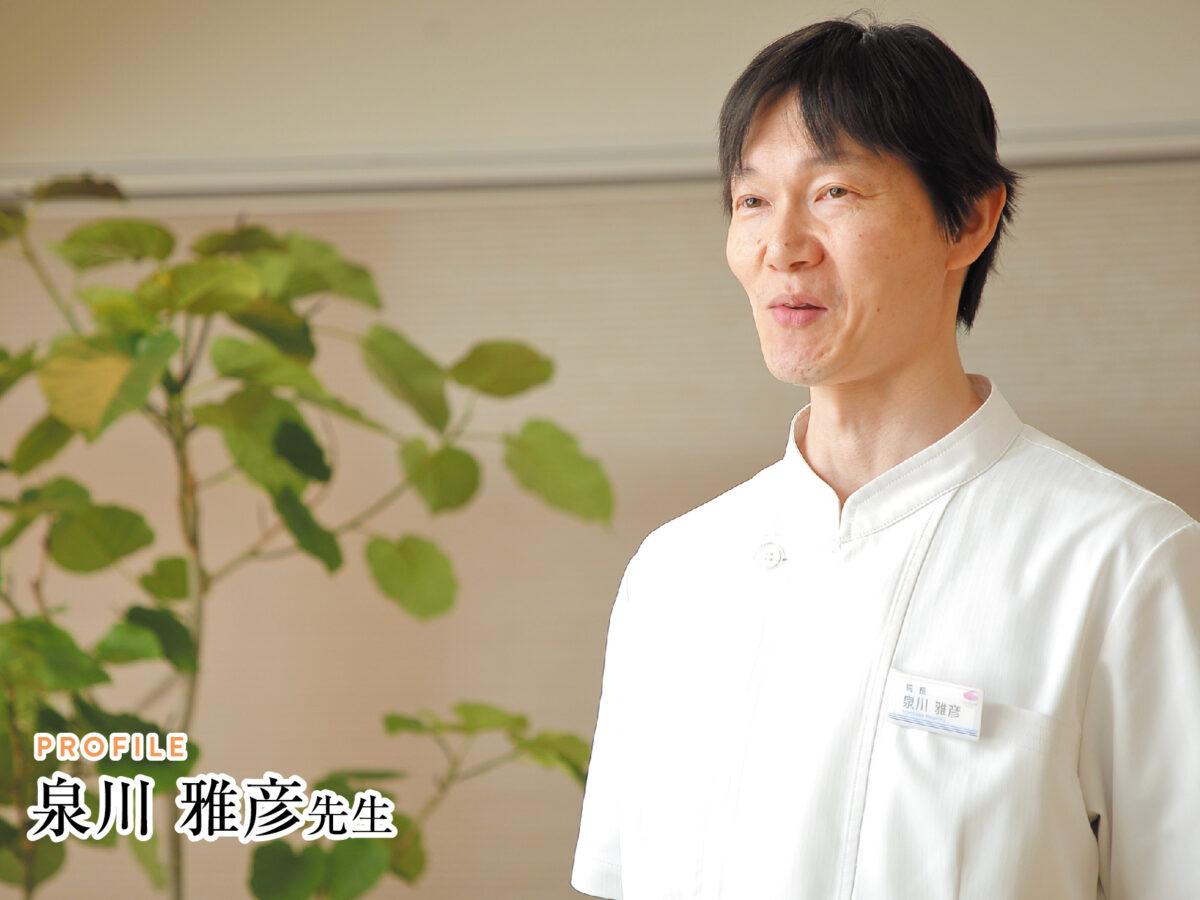 泉川クリニック