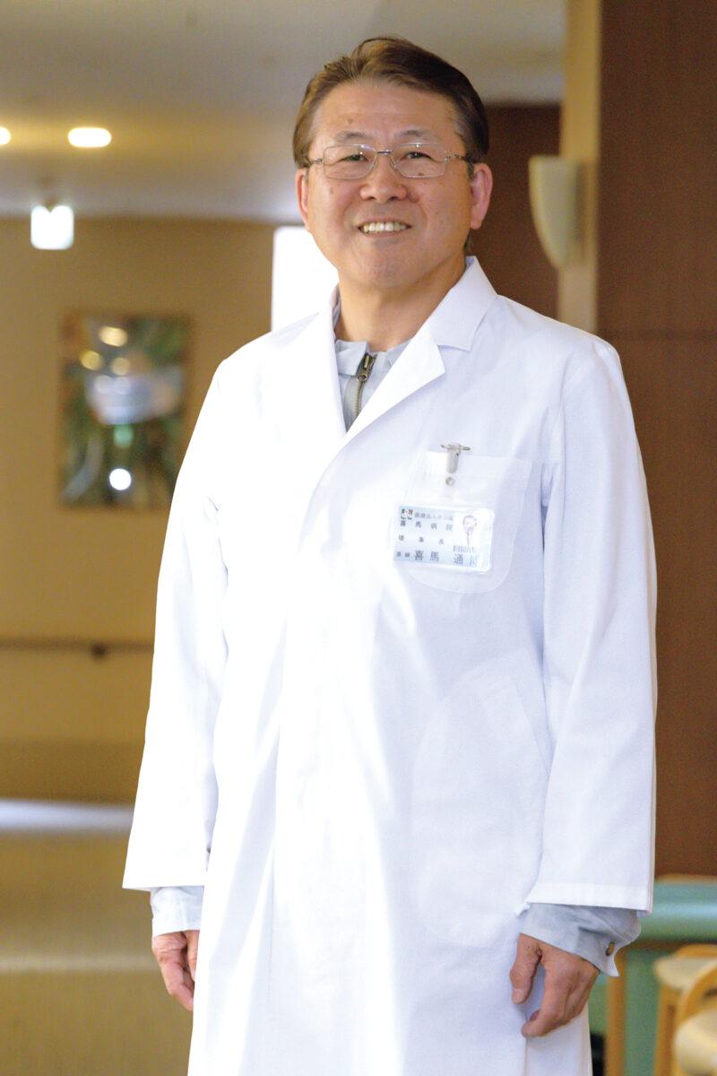 医療法人 寿山会 喜馬病院